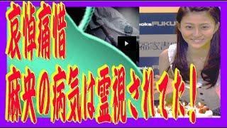 市川海老蔵と 小林麻央を 霊視した結果がヤバい 歌舞伎界に降りかかる受難の連続 新歌舞伎座の怪との声も? thumbnail