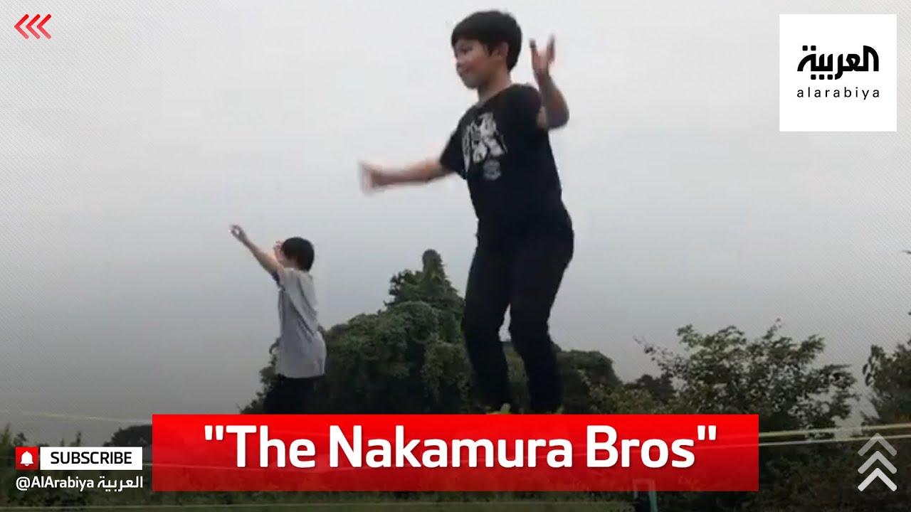 طفلان يابانيان يبرعان برياضة القفز على الحبل المشدود.. ويحلمان بالعالمية  - 12:58-2021 / 4 / 6