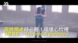 Sam Smith《Too good at goodbyes》抒情EDM版!獨處時必聽的失戀情歌!《VS MEDIA》