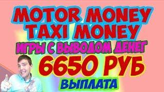 Taxi Money Выплата С Игры 12 000 Рублей На Яндекс Деньги. Игры С Выводом На Карту