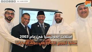 دولة الإمارات وإندونيسيا.. علاقات تجارية متطورة