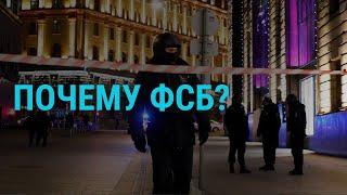 Кто стрелял возле ФСБ   ГЛАВНОЕ   20.12.19
