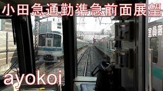 小田急新ダイヤ 前面展望 通勤準急 海老名-千代田線綾瀬【4K】