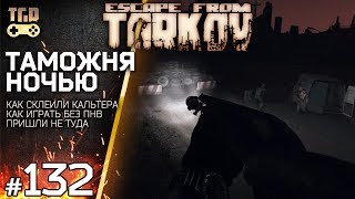 НОЧНОЙ РЕЙД ESCAPE FROM TARKOV