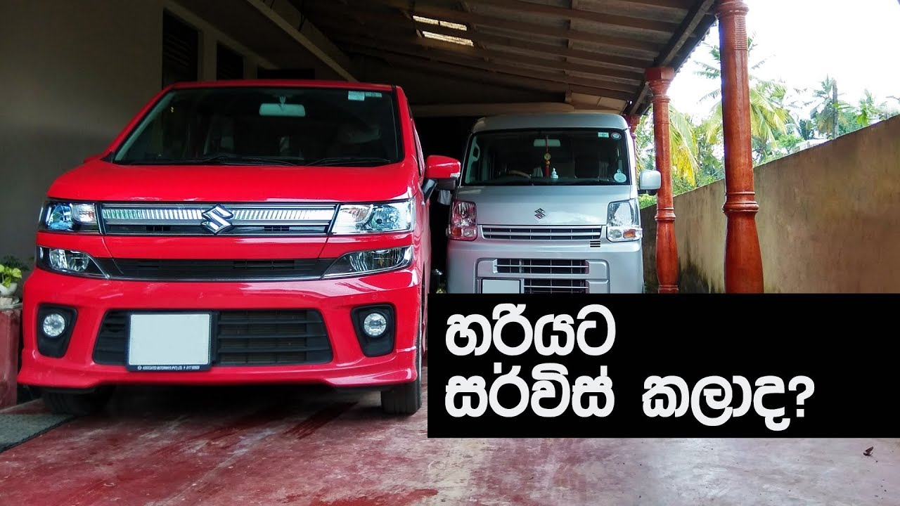 Vehicle Maintenance - Suzuki Wagon R (Sinhala) from ElaKiri com