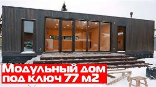 Обзор модульного дома 6х12,7 с плоской крышей и панорамными окнами//Модульные дома Country House
