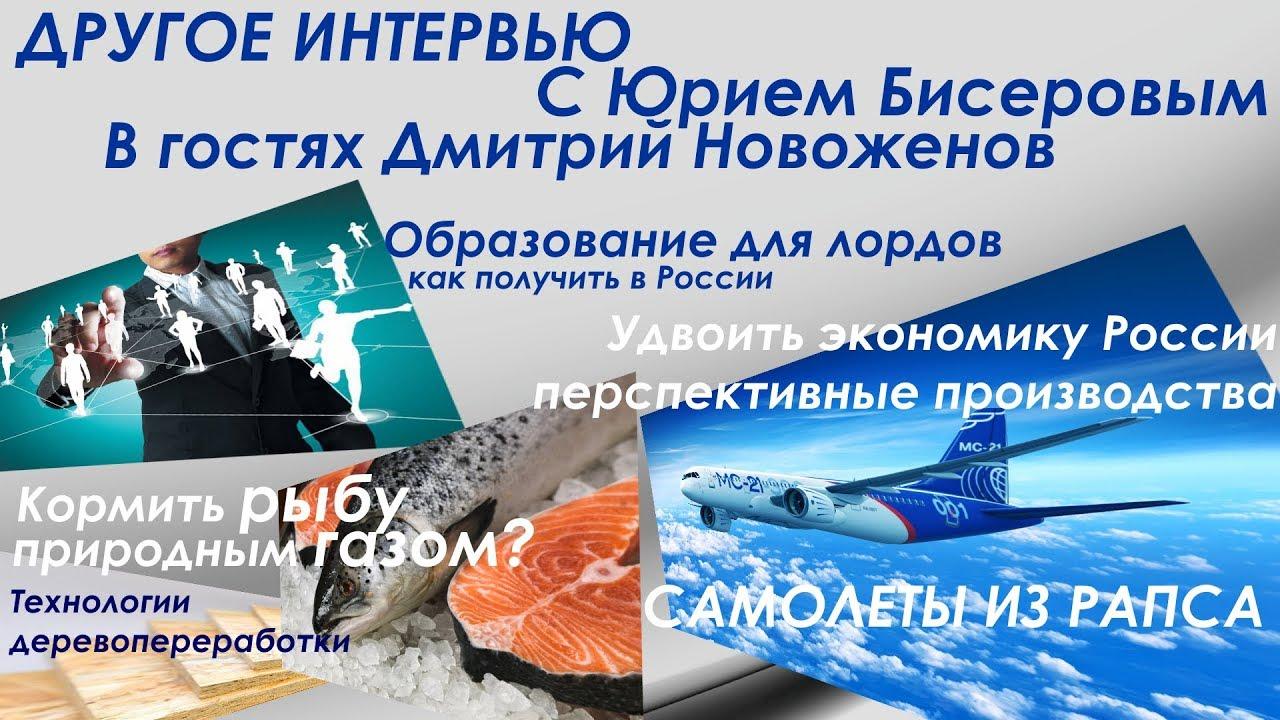 Другое интервью. В гостях Дмитрий Новоженов. Как вывести экономику России в мировые лидеры?