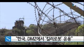 """""""한국, DMZ에서 '킬러로봇' 운용"""" / YTN 사이언스"""