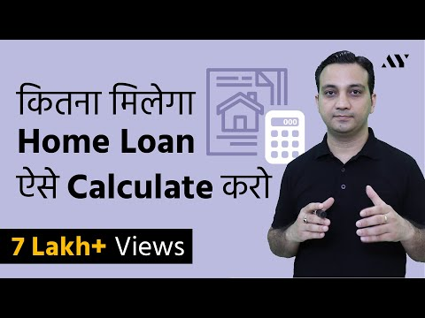 How to calculate Home Loan Eligibility based on Salary - Expert Calculator (Hindi)