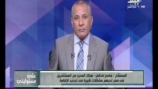 المستشار سامح صدقي: منح الجنسية مقابل وديعة يُزيد من فرص الاستثمار بمصر