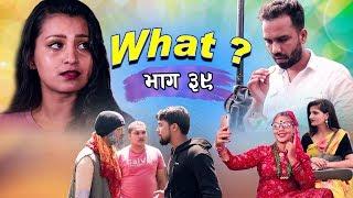 राजु मास्टरको WHAT Part 39 || 15  August || 2019 | Raju Master | Master TV
