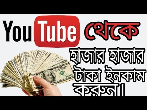 You can earn $1000 per month easily | Youtube | Adsense | Monetizaion | SEO
