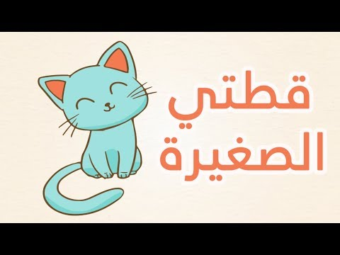 أنشودة الاطفال قطتي صغيرة واسمها نميرة - song to learn arabic (Qittati - Kittati Saghira)