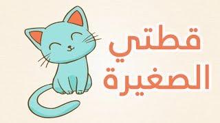 أنشودة الاطفال قطتي صغيرة واسمها نميرة    Song To Learn Arabic (qittati   Kittati Saghira)