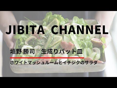 ◆YouTubeへ動画アップしました 「垣野勝司 生成りバット皿 × イチジクとホワイトマッシュルームのサラダ」