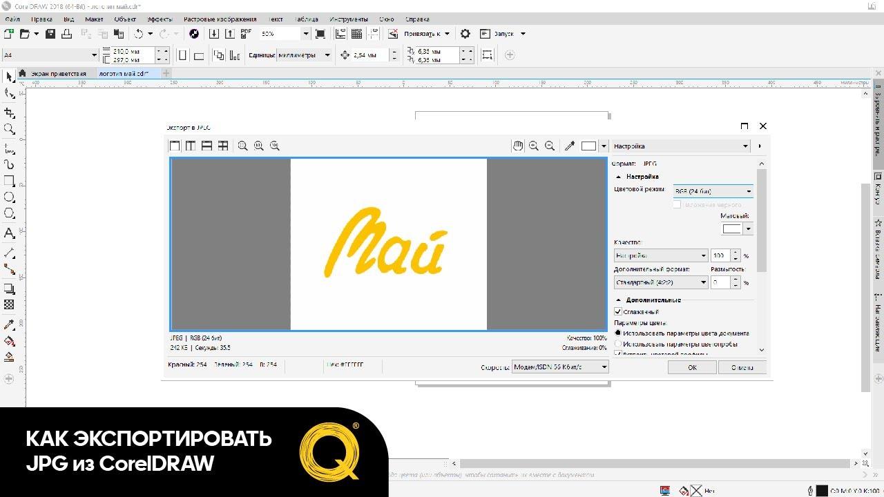 Как сохранить в формате jpg в CorelDRAW - PC-Profy.info