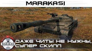 Даже читы не нужны, если есть такой скилл, нереально втащил World of Tanks