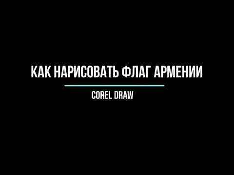 как нарисовать флаг армении Corel Draw