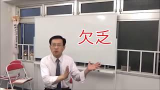 今日の一言韓国語418「欠乏」 thumbnail