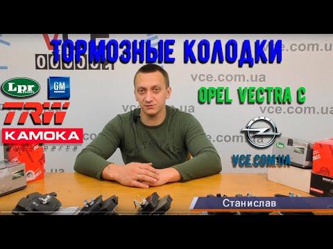 Тормозные Колодки Opel Vectra C