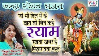कान्हा स्पेशल भजन : जो भी दिल में रहे : Jo Bhi Dil Mein Rahe : Tanya Pruthi : Shyam Bhajan