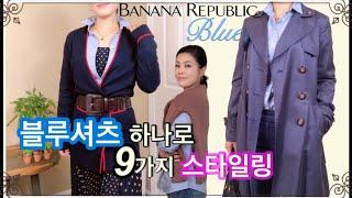 셔츠 코디/•블루셔츠 하나로 9가지 코디룩/3040패션…