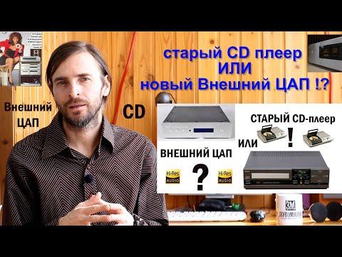 CD плеер или ЦАП?