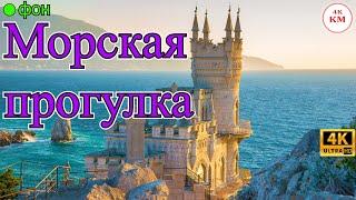 4К видео вид на символ Крыма с моря.
