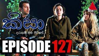 Kisa (කිසා)   Episode 127   16th February 2021   Sirasa TV Thumbnail