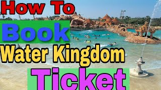 how to book water kingdom tickets online ll Water Kingdom ki ticket Kaise booking kare