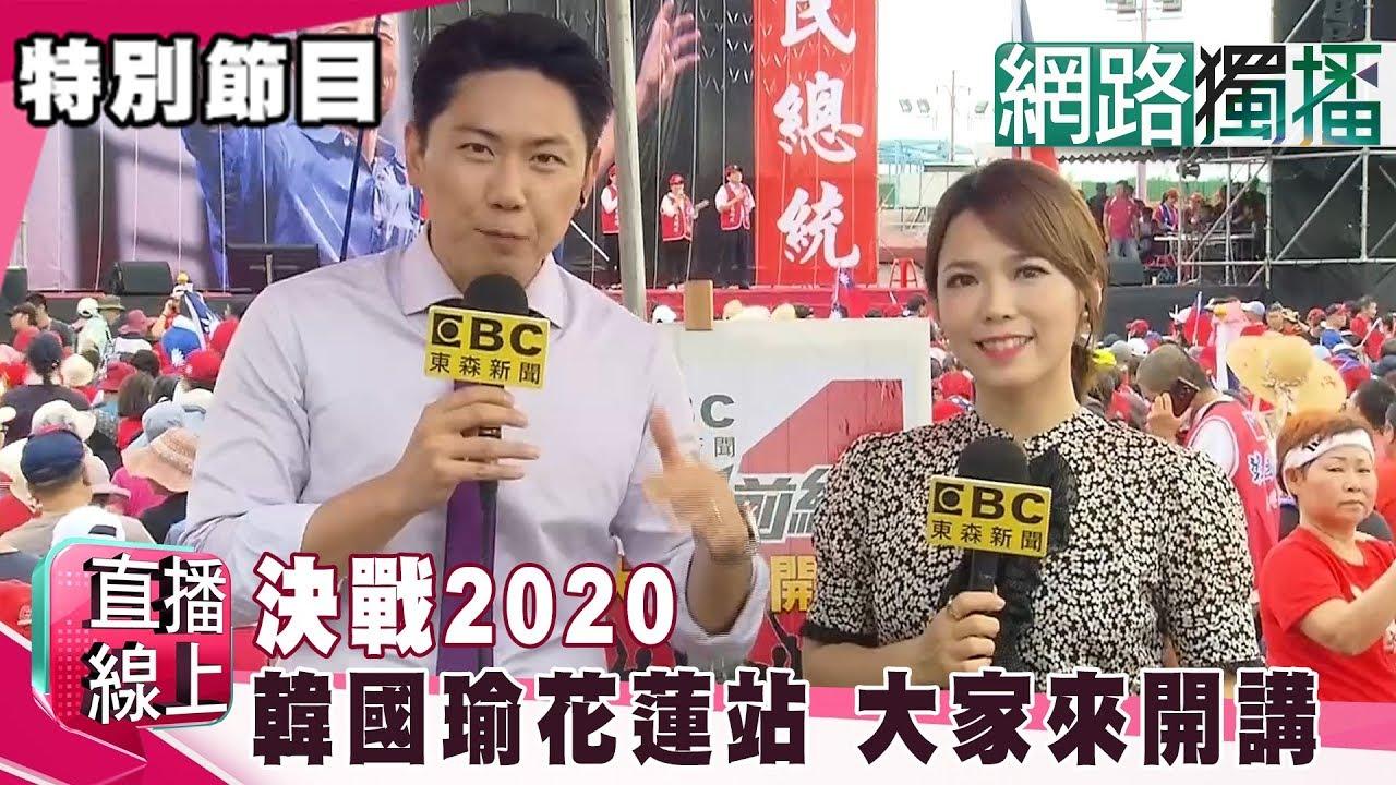 (網路獨播版)決戰2020!韓國瑜花蓮站 東森新聞「大家來開講」《直播線上》20190608-1 - YouTube