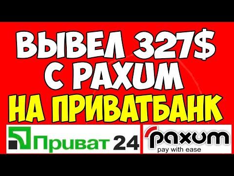 📌Как вывести с Paxum на карту Приват Банка? 💰Вывел 327$