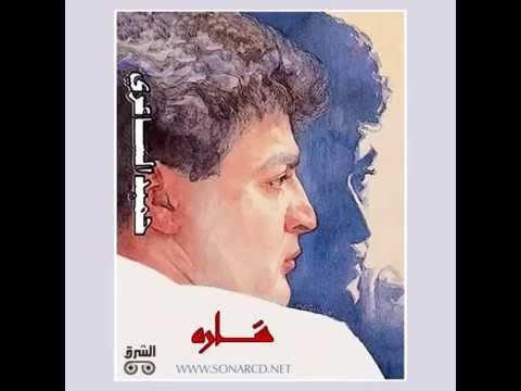 Hamid El Shari - Delony I حميد الشاعري - دلوني