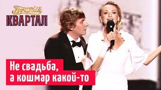 Шикака на свадьбе у Димы Комарова | Новый Вечерний Квартал в Одессе 2019