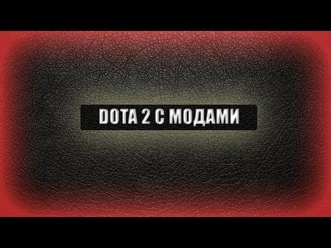 видео: КАК ИГРАТЬ В ДОТУ 2 С МОДАМИ (ГАЙД ОТ ХОРНА)