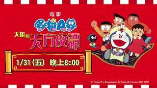 YOYO動畫電影-哆啦A夢大雄的天方夜譚1/31晚上8:00│2/1中午12:00