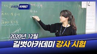최고의 수학학원 현장ㅡ 2020년 12월 강사시험 및 …