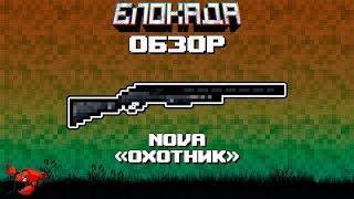 Обзоры(Блокада) NOVA