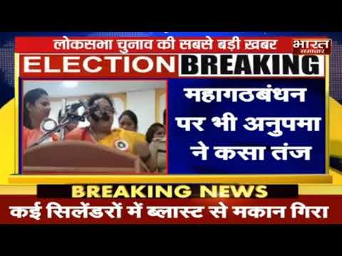 Bahraich - बीजेपी का महिला मोर्चा सम्मलेन का आयोजन, मंत्री Anupama Jaiswal विरोधियों पर बोलै हमला