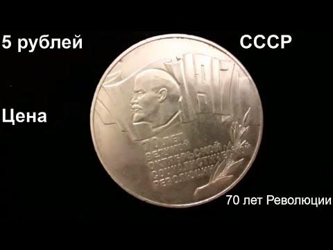 Сколько стоит 5 рублей СССР 70 лет Великой Октябрьской революции Ленин 1987