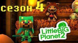 ч.62 LittleBigPlanet 2 с кошкой - Happy Land