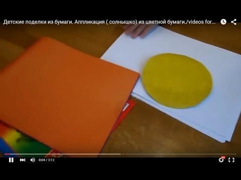 children's crafts and applications . Детские поделки из бумаги. Аппликация