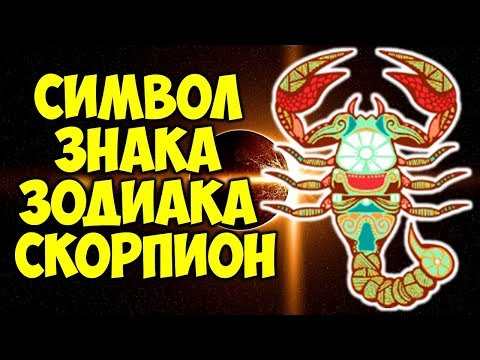 Символ Знака Зодиака СКОРПИОН  👍♏
