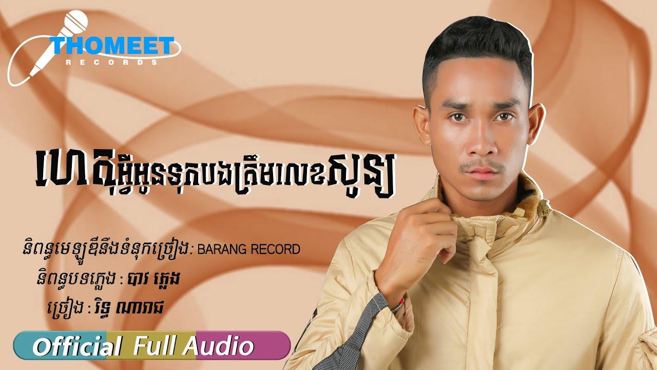 ហេតុអ្វីអូនទុកបងត្រឹមលេខសូន្យ- hetavy oun tok bong trem lec soun Full Audio