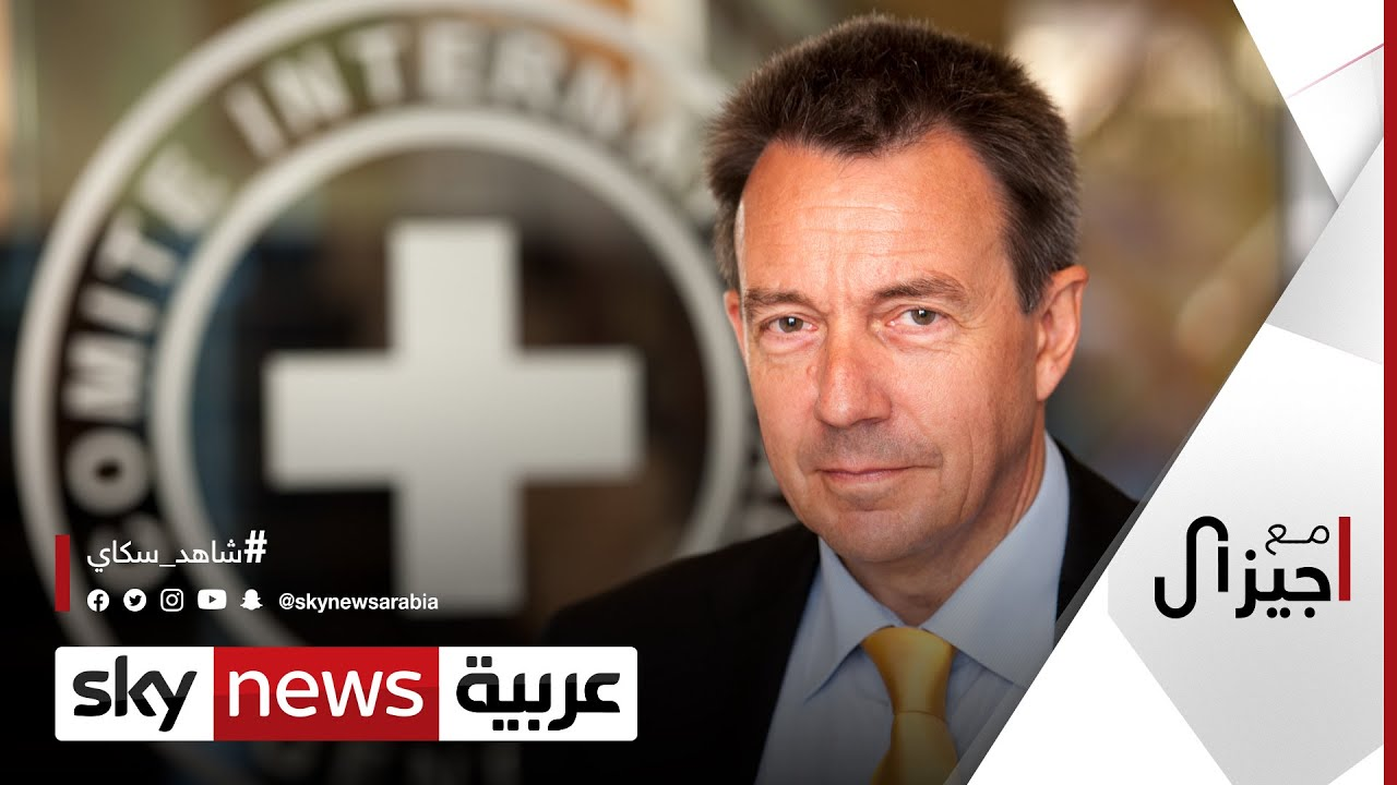 رئيس اللجنة الدولية للصليب الأحمر بيتر ماورير يكشف تفاصيل عملية تبادل الأسرى في اليمن | #مع_جيزال  - نشر قبل 3 ساعة