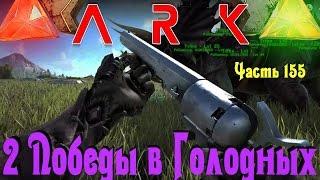 ARK Survival Evolved - ВОЙНА на АРЕНЕ и ПОБЕДЫ