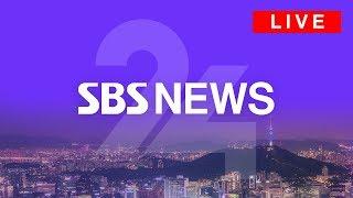 [SBS LIVE] 8뉴스 -