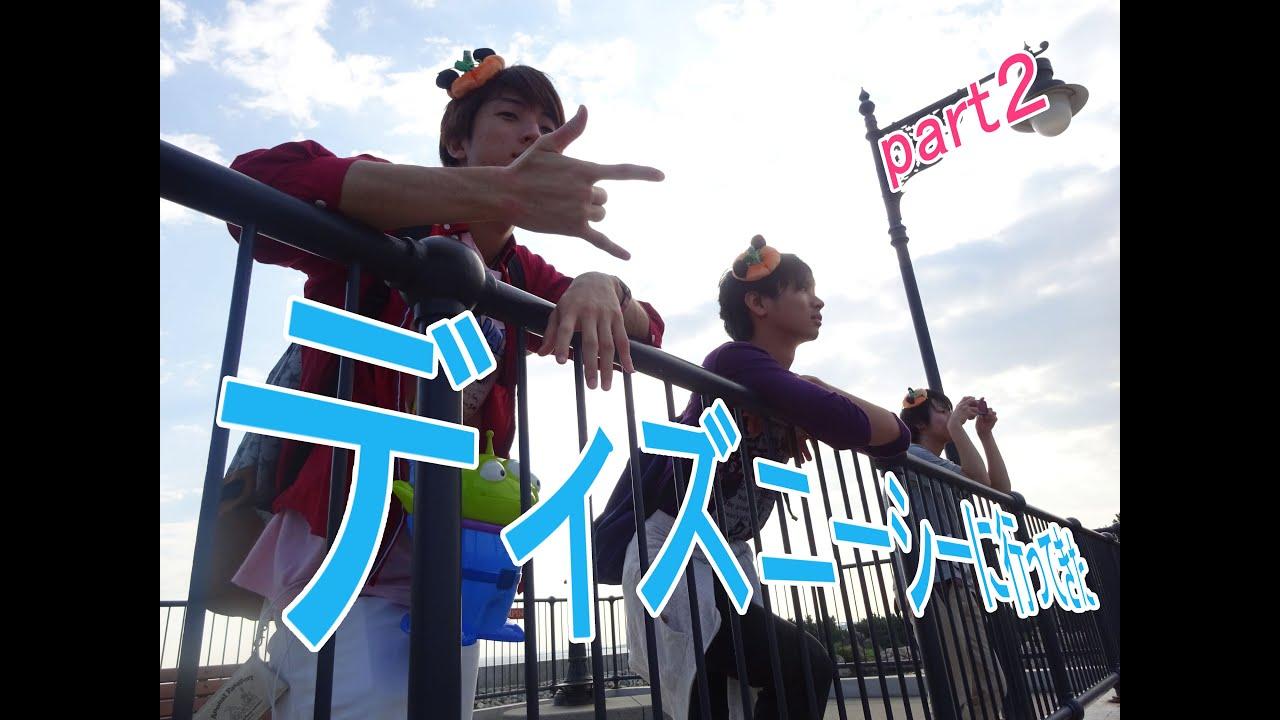 9/9】ディズニーシーに行ってきた【男4人】 part2 - youtube