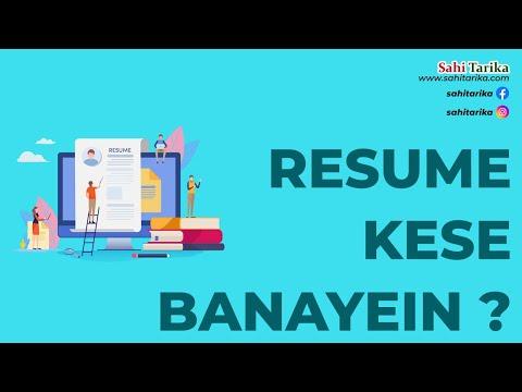 Resume Kaise Banaye Resume Ka Format Sahitarika Youtube