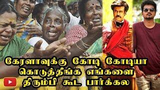 கேரளாவுக்கு கோடி கோடியாய் கொடுத்தீங்க, எங்களை திரும்பி கூட பார்க்கல - #Gajacyclone | #Rajinikanth